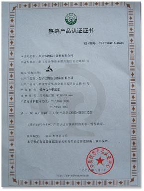 产品认证证书查询_中国国家强制性产品认证证书武汉开关武汉